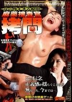 女の惨すぎる瞬間 麻薬捜査官拷問 女捜査官FILE24 長瀬涼子の場合