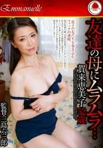 友達の母にムラムラ・・・ 賀来恵美子