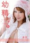 幼精 LOLI*fairy 5