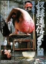 奴隷通信No.31 篠宮慶子