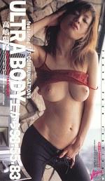 ULTRA BODY 上から98・55・83 高嶋陽子