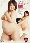 巨乳×巨尻 豊満美人DX-5