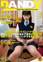 「勉強よりもセックスにハマりたい!眼鏡をかけた生徒会女子高生が仕掛ける初めてのウブ濡れパンチラを見逃すな!」VOL.1
