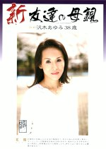 新・友達の母親 沢木あゆみ38歳