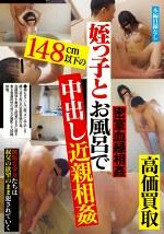 148cm以下の姪っ子とお風呂で中出し近親相姦