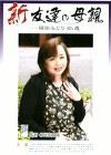 新・友達の母親 篠田みどり45歳