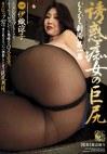 誘惑痴女の巨尻 むちむち劇場 第一幕 伊織涼子