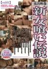 流出映像 新・女喰い伝説 vol.01