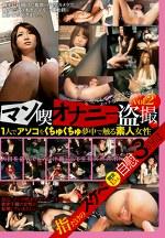 マン喫オナニー盗撮vol.2 1人でアソコをくちゅくちゅ夢中で触る素人女性