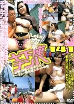 Let's突撃土下座ナンパ141