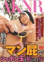 仙台で見つけたマン屁でシャボン玉を膨らます女