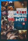 SHIBUYA 夜遊び女子高生 補導の代わりに中出しレイプ2