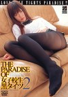 THE PARADISE OF 女子校生黒タイツ 2