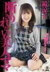 断りきれない美人ママ 鏡涼子 43歳