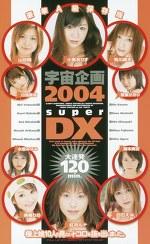 宇宙企画2004 Super DX
