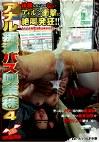 アナル痴漢バス興業(株) 4