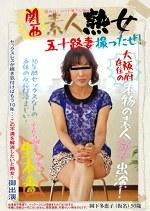 関西素人熟女 大阪府在住の岡下多恵子(仮名)50歳