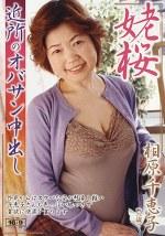 姥桜 近所のオバサン中出し 相原千恵子