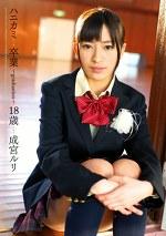 ハニカミ 卒業~graduation~18歳 成宮ルリ