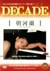 DECADE-EX 朝河蘭