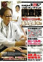 ソフト・オン・デマンド調査隊 「手コキクリニック」の美人女医を探せ!