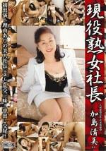現役熟女社長 加島清美