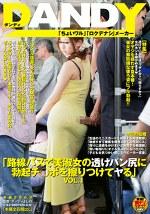 「路線バスで美淑女の透けパン尻に勃起チ○ポを擦りつけてヤる」VOL.1
