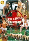 RED CROSS 戦慄の従軍看護婦 癒しの報酬
