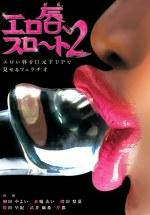 エロ唇(びる)スロート 2