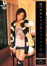 現役女子大生ミシュラン 05