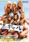 黒ギャルだょ!!全員集合!!!イタズラ逆ナンはマジやばくねぇ~!!! Vol.05