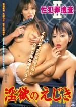 性犯罪捜査Ⅱ 淫欲のえじき