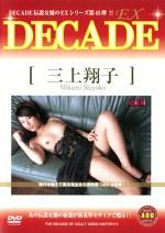 DECADE-EX 三上翔子
