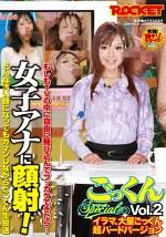 女子アナに顔射! ごっくんスペシャル Vol.2