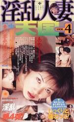 淫乱人妻天国VOL.4
