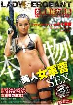 本物!美人女軍曹のSEX ~23カ国、1000人のチ○ポをハメたオンナはやっぱり痴女だった!