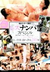 熟女マッサージ師のレズナンパ!! スペシャル