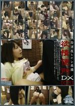 居酒屋トイレ盗撮・欲情便所DX[03]