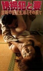 誘拐犯と妻 禁断の密室生活とその果て