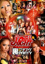 The gal's NIGHT 裏ブチアゲPARTY