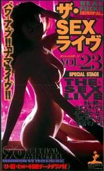 ザ・SEXライヴ VOL.23