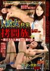 緩女快楽拷問族 vol.2~閉ざされた神秘なる裸の闇~ 嘉門ゆうか