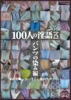 100人の淫語【八】「私のおマ○コ・・・すぐに濡れちゃうの・・・」パンツの染み編