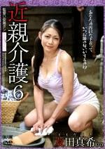 近親介護6 友田真希(37)