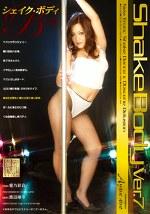 Shake Body Ver.7