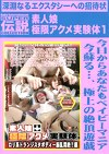 素人娘極限アクメ実験体 1 Baby Entertainment SUPER 伝説 COLLECTION