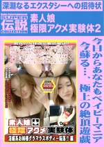 素人娘極限アクメ実験体 2 Baby Entertainment SUPER 伝説 COLLECTION