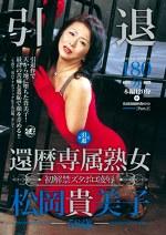 還暦専属熟女 松岡貴美子58歳 引退