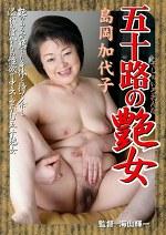 五十路の艶女 島岡加代子