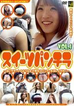 スイーツパンチラ Vol.1